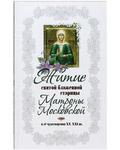 Житие святой блаженной старицы Матроны Московской и ее чудотворения  ХХ-ХХI вв