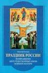 Праздник России. Возвращение двух чудотворных икон Божией Матери. Николай Коняев