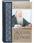 Жизнь в Церкви. Митрополит Крутицкий и Коломенский Ювеналий