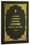 Служба и акафист преподобному Серафиму Вырицкому чудотворцу. Русский шрифт