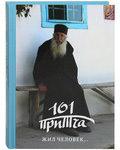Жил человек... 101 притча. Сборник христианских притч и сказаний