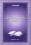 Несложные песнопения Божественной Литургии. Г. Лапаев