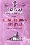 Обиход церковного пения. Часть II. Божественная Литургия. Для смешанного хора под редакцией Г. Н. Лапаева