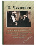 Переложения со смешанного на однородный хор духовно-музыкальных сочинений. П. Чесноков
