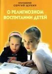 О религиозном воспитании детей. Протоиерей Сергий Щукин