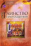 Таинство причащения. Священник Павел Гумеров