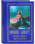 Новый завет Господа нашего Иисуса Христа. Крупный шрифт