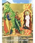 Акафист Лазареву воскрешению