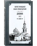 �������. ��� 1-�. 1856�. ������ ��������� ����� �������������