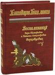 Благодарю Бога моего. Воспоминания Веры Тимофеевны и Натальи Александровны  Верховцевых