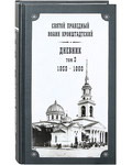�������. ��� 3-�. 1859-1860. ������ ��������� ����� �������������