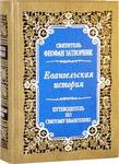 Евангельская история. Путеводитель по Святому Евангелию. Святитель Феофан Затворник