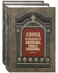 Слова преподобного Симеона Нового Богослова в 2-х томах