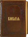 Библия. Русский язык. Кожаный переплет. Золотой обрез. Подарочная