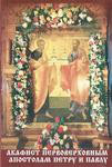 Акафист первоверховным апостолам Петру и Павлу