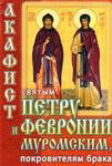 Акафист святым Петру и Февронии Муромским, покровителям брака