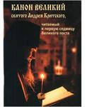 Канон Великий святого Андрея Критского, читаемый в первую седмицу Великого поста