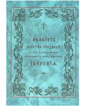 Акафист Пресвятой Богородице в честь и память явления чудотворной Ее иконы, нарицаемыя Иверская. Церковно-славянский шрифт