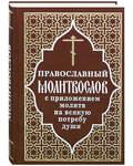Православный молитвослов с приложением молитв на всякую потребу души. Русский шрифт