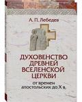 Духовенство древней вселенской церкви от времен апостольских до Х века. А. П. Лебедев