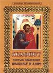 Акафист святым и праведным Иоакиму и Анне