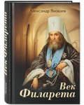 Век Филарета. Роман-хроника. А. И. Яковлев
