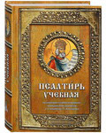 Псалтирь учебная. На церковно-славянском языке, гражданским шрифтом и в переводе П. Юнгерова