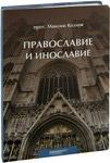 Православие и инославие. Протоиерей Максим Козлов