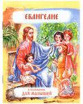Евангелие в изложении для малышей