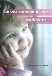 Диск (DVD) Смысл материнской радости. Вопросы и ответы