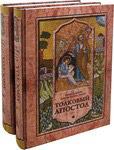 Толковый Апостол в 2-х томах. Никанор (Каменский), архиепископ Казанский и Свияжский