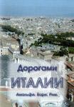 Диск (DVD) Дорогами Италии. Амальфи. Бари. Рим