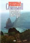 Диск (DVD) Православные святыни Тавриды