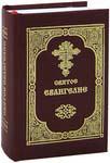 Святое Евангелие. Карманный формат. Русский язык