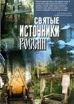 Диск (DVD) Святые источники России