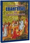 Евангелие для самых маленьких. Школа православия. По С. Н. Горбовой