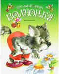 Про маленького Волчонка. Дмитрий Харченко