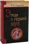 Этюды о разумной вере. Н. К. Гаврюшин