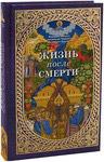 Жизнь после смерти. Иерофей (Влахос), митрополит Навпакта и святого Власия
