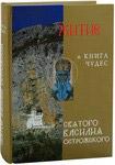 Житие и книга чудес святого Василия Острожского
