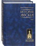 История Афона в 2-х томах. Епископ Порфирий (Успенский)