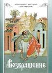 Возвращение. Покаяние и исповедь. Архимандрит Нектарий (Антонопулос)