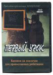 Диск (DVD) Басенки да сказочки для православных ребятишек. Первый урок