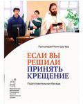 Если вы решили принять Крещение. Подготовительная беседа. Протоиерей Илия Шугаев