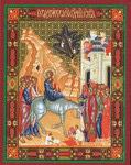 Икона Вход Господень в Иерусалим. Вербное воскресенье