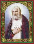 Икона Преподобный Серафим, Саровский чудотворец