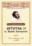 Литургия (II) св. Иоанна Златоустого, ор. 29. для смешанного хора a capella. А. Т. Гречанинов