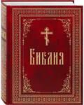 Библия. Русский крупный шрифт. В ассортименте