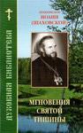 Мгновения святой тишины. Архиепископ Иоанн (Шаховской)