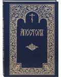 Апостол. Церковно-славянский шрифт. Цвет в ассортименте